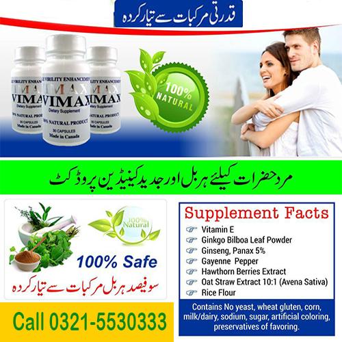 vimax in pakistan vimax price in pakistan vimax pills